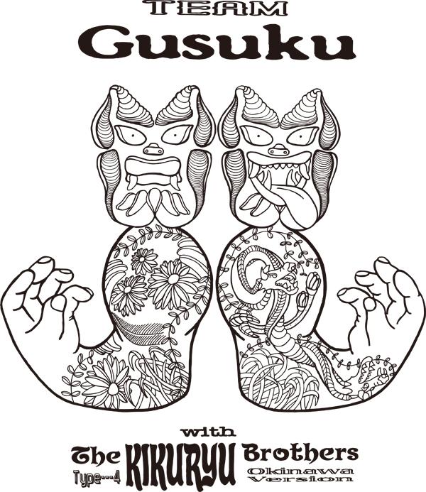 gusukuback